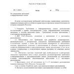 """ПАО """"Россети"""" от 09.11.2018 № 501р"""